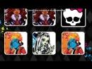 «» под музыку Монстр Хай-13 желаний! - We Are Monster High.