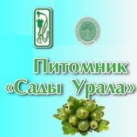 Сады урала челябинск каталог 2015 посмотреть