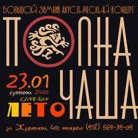 Логотип арт-рок группа ПОЛНА ЧАША (г. Ростов-на-Дону)-15