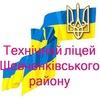 Технічний ліцей Шевченківського району