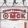 СПОРТИВНЫЙ ОМСК |Спорт В Омске