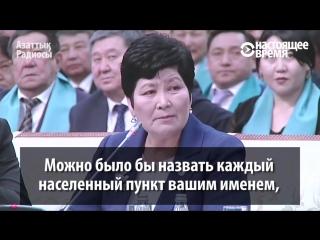 Обращения к Лидеру Нации: КНДР? Нет, это Казахстан