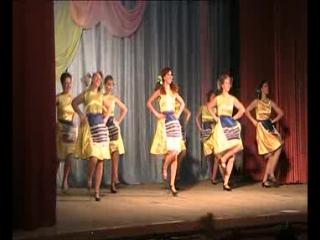 Танец Душечка