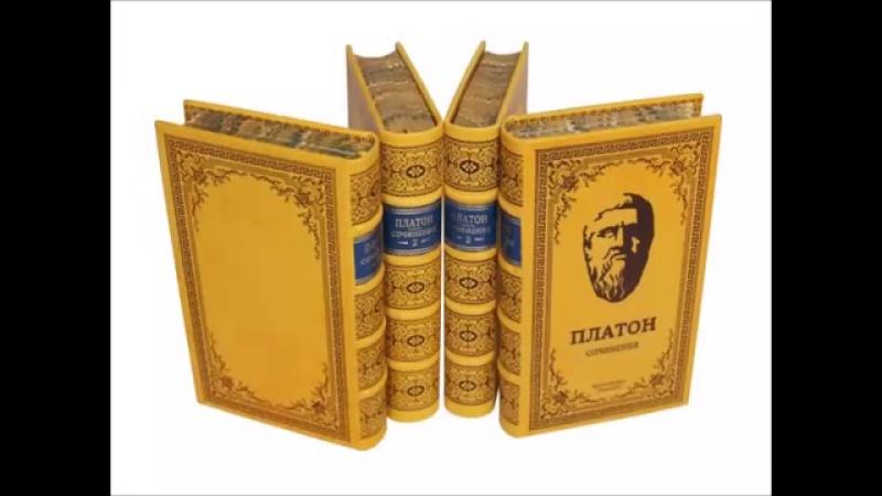 20 Платон Федон