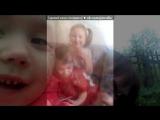 «С моей стены» под музыку Мохито feat. Dj Sasha Abzal - а помнишь,как она смеётся (Sasha Abzal Radio Edit). Picrolla