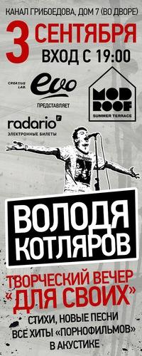 3 сентября -  Володя Котляров @ MOD Roof
