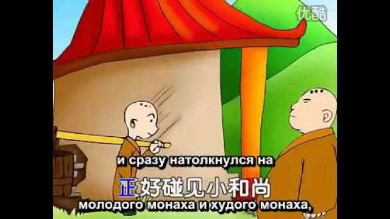 Три монаха (китайские мультики)