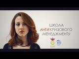 Школа Антикризового Менеджменту - Соціальний ролик, створений студентами (2015)