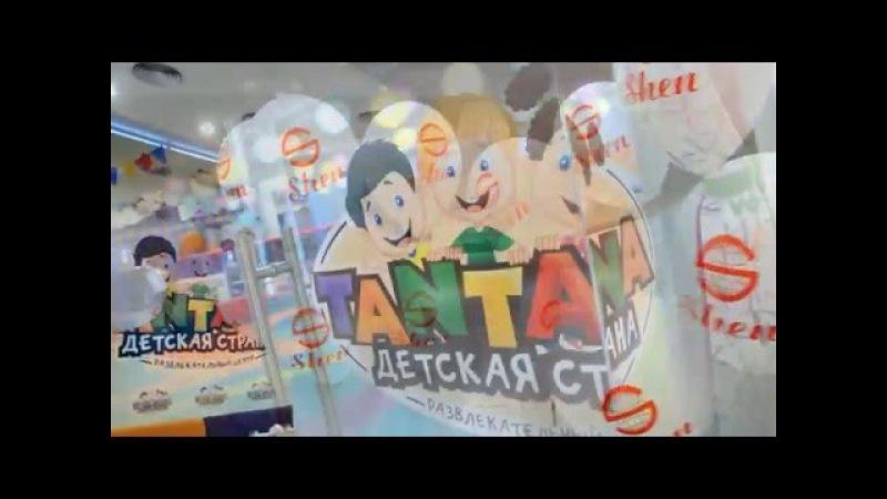 Развлекательный центр Tantana (Фотограф-видеограф Ильдар Ибрагимов)