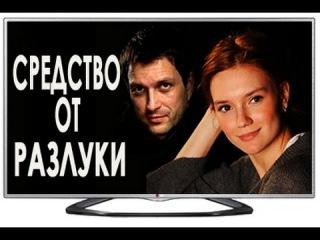 Средство от разлуки  на РТР, канале Россия