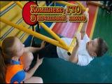 Комплекс ГТО в начальной школе