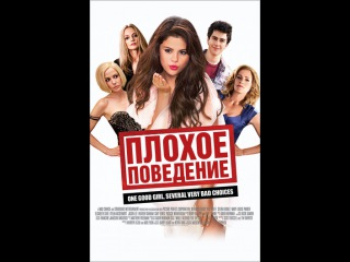 «Плохое поведение» (Behaving Badly, 2014) смотреть онлайн в хорошем качестве HD