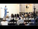 Андрей Лапин 2015  лекция 28 декабря