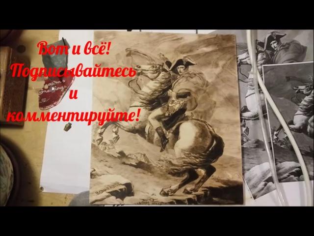 Наполеон Бонапарт. Новосибирская тоновая пирография