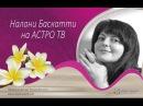 Налани Баскатти на АСТРО ТВ