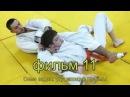 Дзюдо.Симэ вадза (絞技)удушающие приёмы.Урок№11
