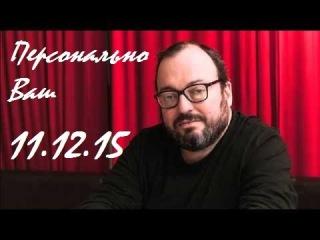 Четвертая мировая война - Станислав Белковский 11.12.15 /Персонально Ваш/