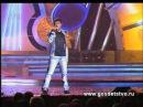 Песня года 2002 - Юрий Шатунов: И снова Седая ночь