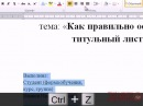 Оформление титульного листа в програме Word