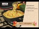 Как приготовить рис с овощами в Турбо гриле