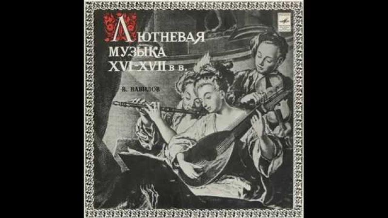 V. Vavilov - Canzona (Lute Music) / Канцона (Город золотой) FolkRockVideo