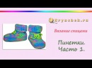 Пинетки на двух спицах. Часть 1. Knitting. Booties baby. Part 1.