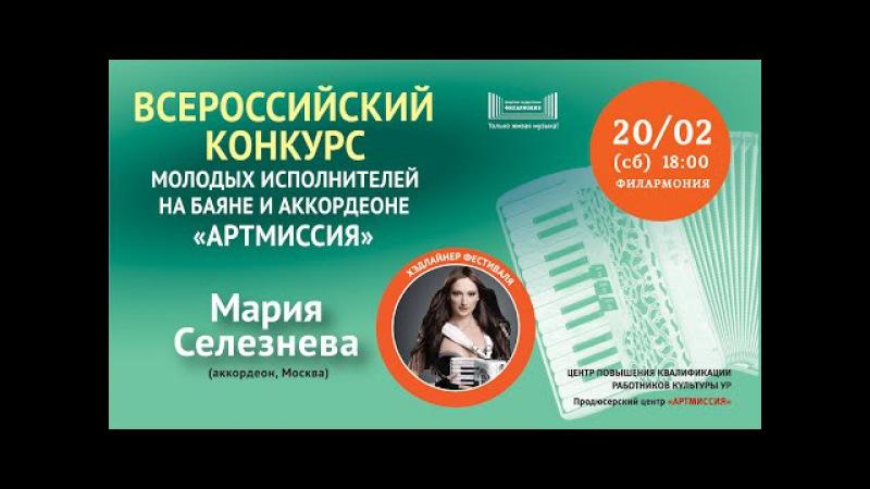 АртМИССИЯ- всероссийский конкурс молодых исполнителей на баяне и аккордеоне