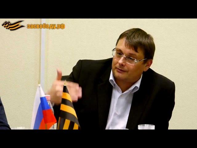 Е. Фёдоров: как принимаются законы в России