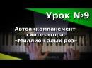 Урок 9. Автоаккомпанемент синтезатора. «Миллион алых роз». Курс Любительское музицирование.