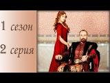 Великолепный век 1 сезон 2 серия