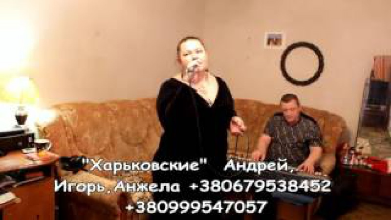 Харьковские - Ратя калёна (Анжелочка) 2015