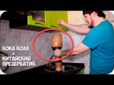 Кока кола и Соль + Презерватив с Aliexpress [ на Проверку #4 ]