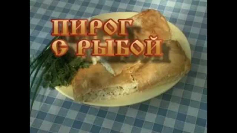 Пирог с рыбой по-монастырски