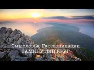 Смысловые Галлюцинации - Замкнутый круг (аудио)
