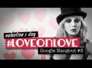Love on Love: Courtney Love Fan Hangout 3