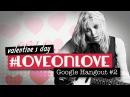 Love on Love: Courtney Love Fan Hangout 2