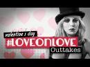Love on Love: Courtney Love Fan Hangout OUTTAKES