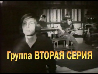 Группа Вторая серия Клип 1992 год – А ТАМ