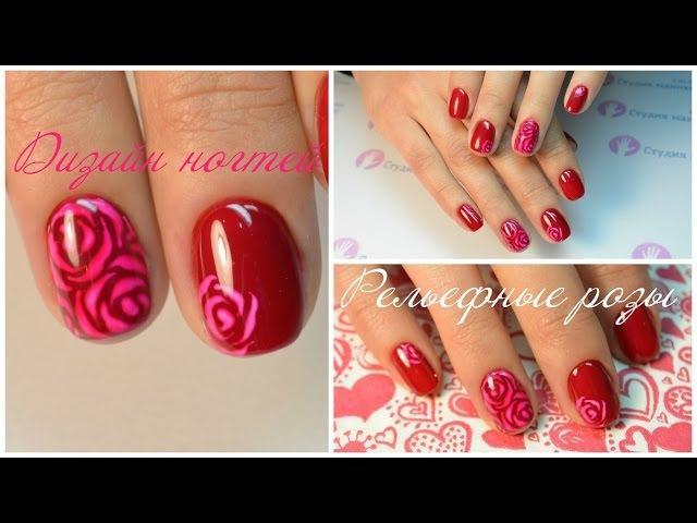Дизайн ногтей к 8 марта | Рельефные розы | Nail art tutorial
