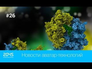 #26 Новости аватар-технологий / 3D-модель мозга, Модифицирование Т-клетки и рибосомы etc.