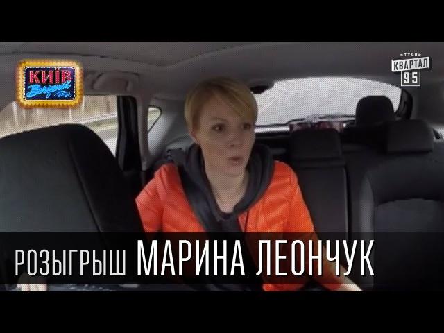 Розыгрыш Марины Леончук журналистки украинской телеведущей Вечерний Киев розыгрыши 2015