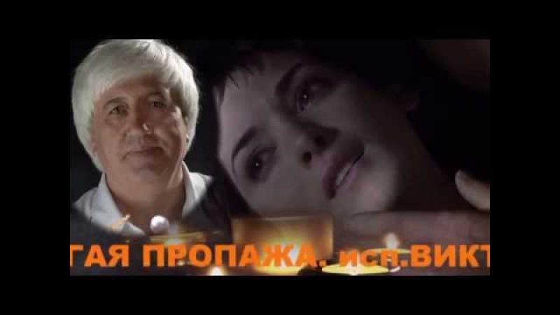 ДОРОГАЯ ПРОПАЖА.исп.ВИКТОР ДАВИДЗОН.