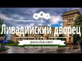 Ливадийский дворец-музей. Ливадия, Ялта, Крым.