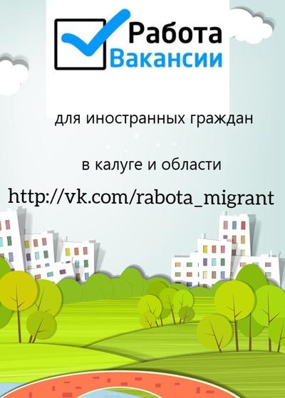 Ищу работу в обнинске по патенту паспорт можно получить по временной регистрации