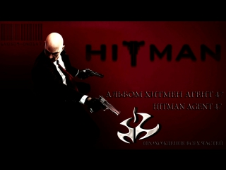 Альбом - Хитмен: Агент 47