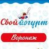 "Закваски ""Свой йогурт"" Воронеж"
