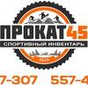 Прокат45 | Прокат велосипедов / фэтбайков Курган