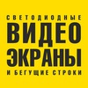 Светодиодные экраны - Led'sGood Киров