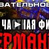 """Все дружно в """"НОД Берлин и вся Европа"""" >>>"""