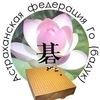 Астраханская федерация Го (бадук)